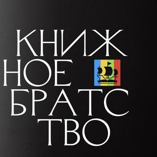 Телеграм канал Книжное братство