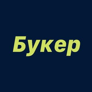 Телеграм канал Букер