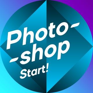 Телеграм канал Фотошоп Старт!