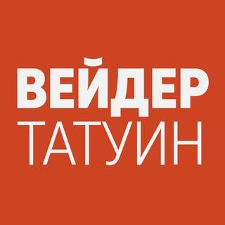 Телеграм канал Вейдертатуин