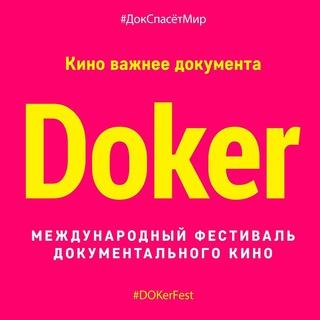 Телеграм канал #DOKerFest