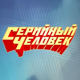 Телеграм канал Серийный человек (Seriesman)