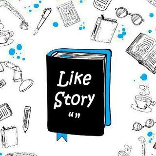 Телеграм канал Like Story || Лучшие истории :)