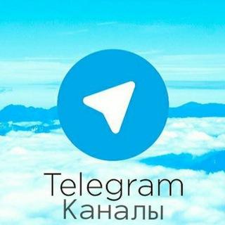 Телеграм канал Каналы Телеграмм|Биржа Телеграмм
