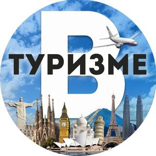 Телеграм канал В Туризме - Авиабилеты, Туры, Путешествия!