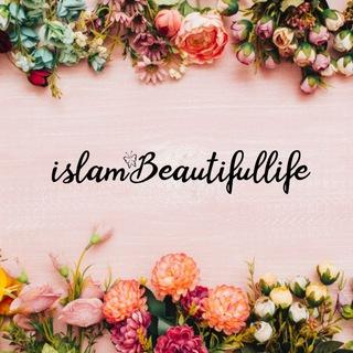 Телеграм канал Islam - Beautiful Life