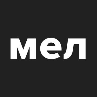 Телеграм канал Мел