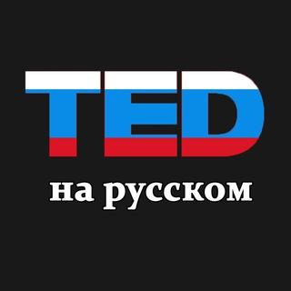 Телеграм канал TED на русском!