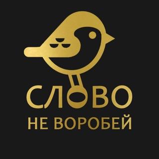 Телеграм канал #новоеСЛОВО #лучшеДОМА
