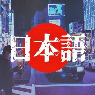 Телеграм канал Японский язык