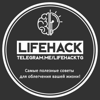 Телеграм канал LifeHack