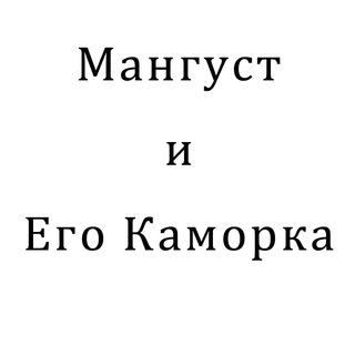 Телеграм канал Мангуст и Его Каморка